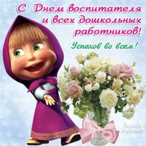 Пожелания с днем Воспитателя. Маша с цветами