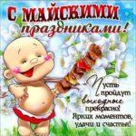 Смешные открытки 1 мая