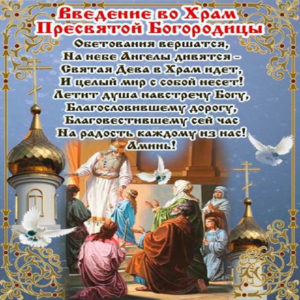 Введение во храм Пресвятой Богородицы открытки