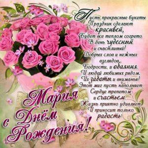 Открытка с днем рождения Мария красивый букет роз