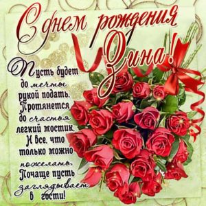 C днем рождения Зоя открытка розы