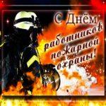 День пожарника гифы