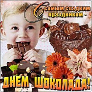 С Днем шоколада классная картинка