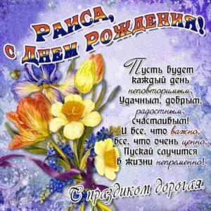 Букет цветов картинка с днем рождения Раиса открытка со словами