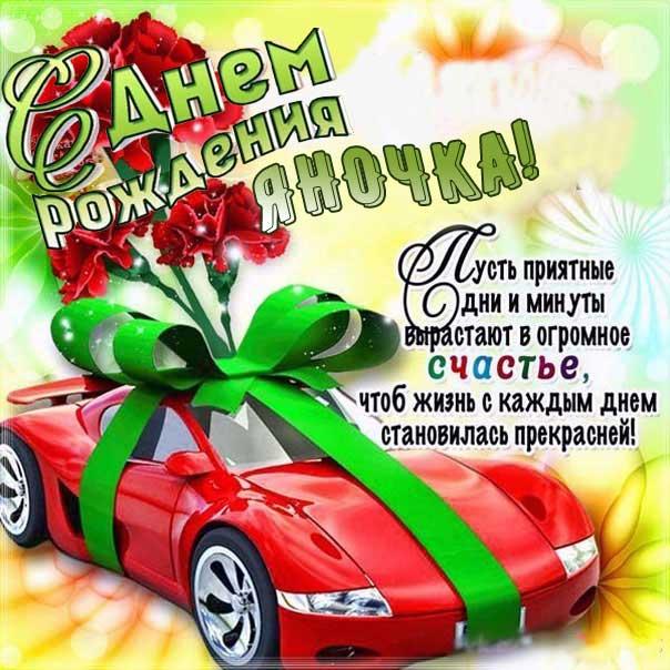 Машина подарок со стихом с днем рождения Яна