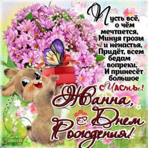 Веселая картинка День рождения Жанна. Мультяшка, зайчик с цветами, заяц с букетом, красивая надпись, стих пожелание.