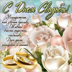 Со свадьбой открытка свадьба
