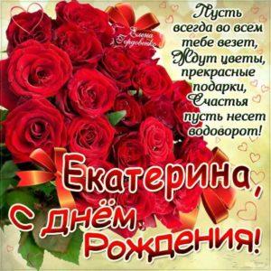 C днем рождения Екатерина