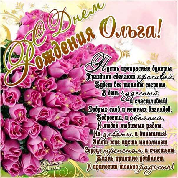 Шикарные розовые розы открытка с днем рождения Ольга гифки