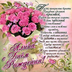 День рождения Алина поздравительная картинка. Букет розовых роз, надпись стих