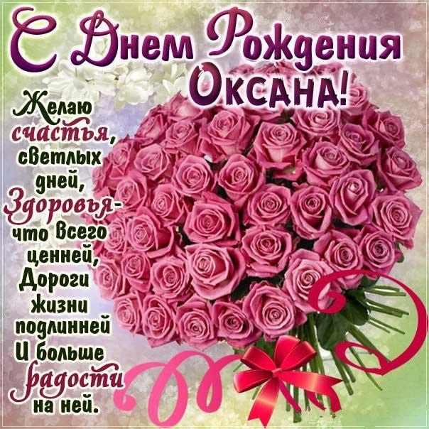 С днем рождения Оксана открытка гифы красивые розы букет