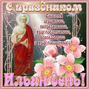 С днем пророка Ильи картинки гифы
