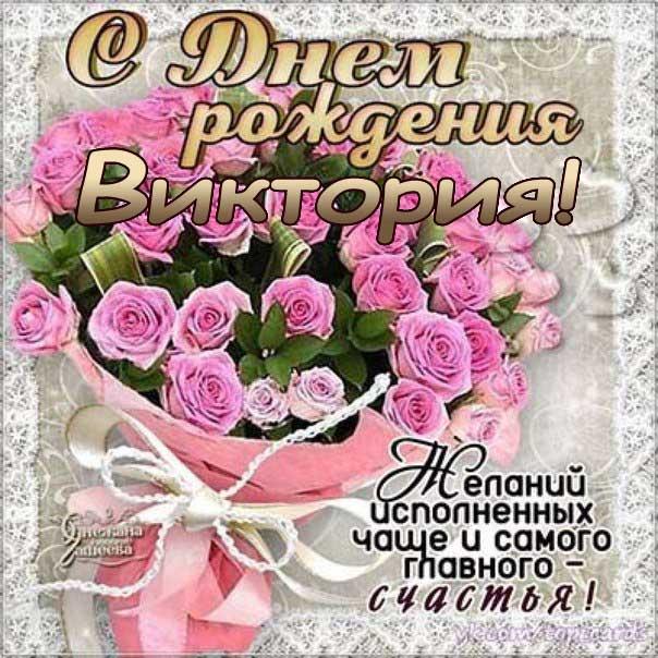 С днем рождения Виктория розовые розы поздравить