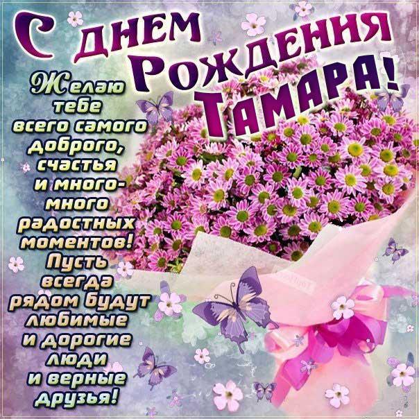 С днем рождения Тамара открытка ромашки с фразами.