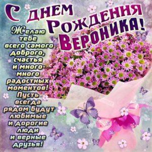 С днем рождения Вероника картинки поздравить. Букет цветы, ромашки, стих надпись, мерцание.