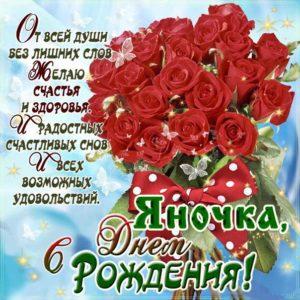 Розы со стихом день рождения Яна картинка