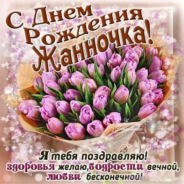 Открытка анимация День рождения Жанна. Букет тюльпаны, с эффектами, цветы, мерцание, с песней гиф, Жанна.