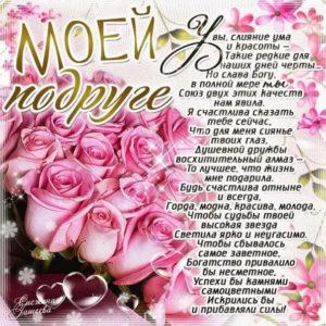 Подруге картинка розовые розы со словами