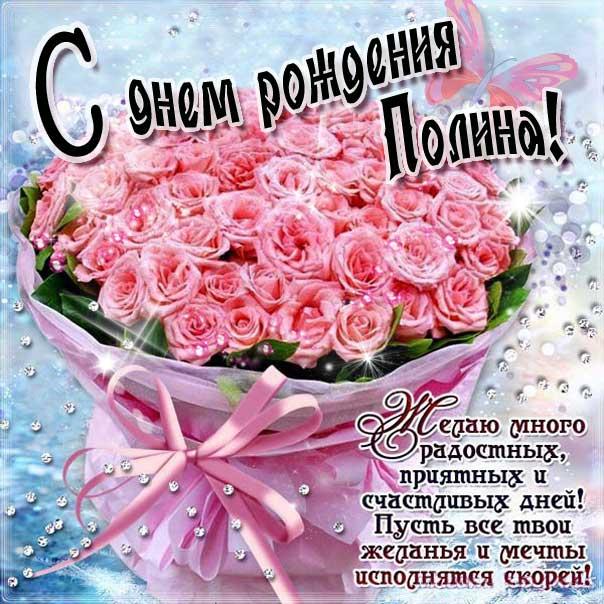 С днем рождения Полина открытка букет розовых роз