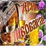 День пивовара картинки