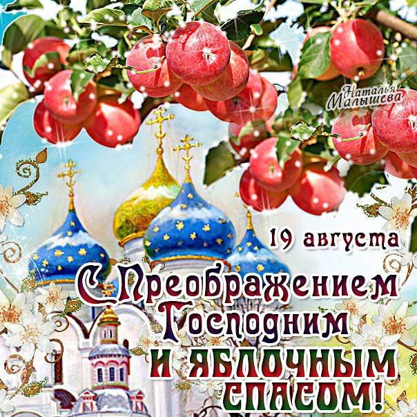 Преображение Господне открытка Яблочный спас