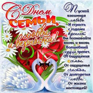 День Семьи и верности открытки