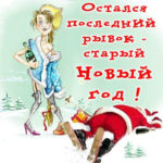 Прикольные открытки на Старый новый год