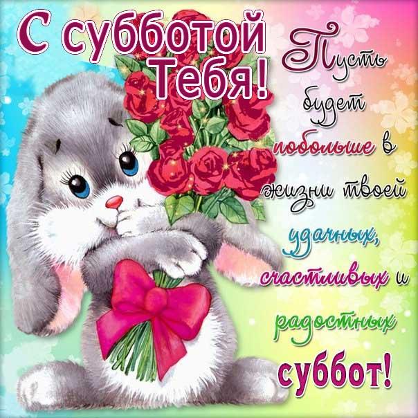 Суббота открытка со словами заяц букет