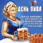 Картинки мерцающие день пива