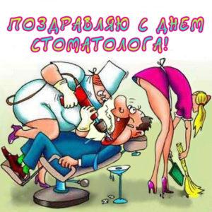 Веселая открытка день стоматолога