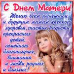 Детские открытки ко дню Матери