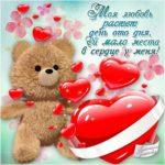 Красиво открытки я тебя Люблю