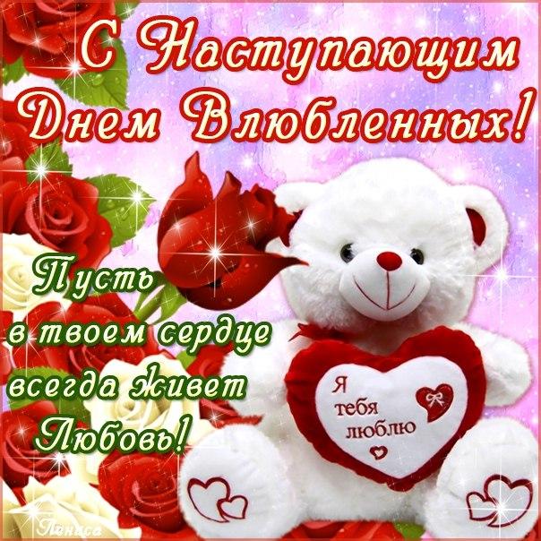 Поздравления анимация с днем святого Валентина