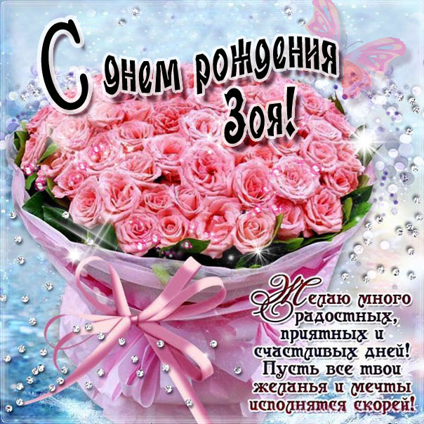 C днем рождения Зоя открытка букет роз