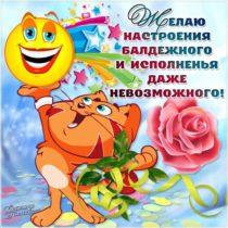 Анимация открытки удачи радости