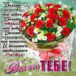 Открытка пожелание со словами розы